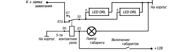 схема подключения ДХО через 5 контактное реле