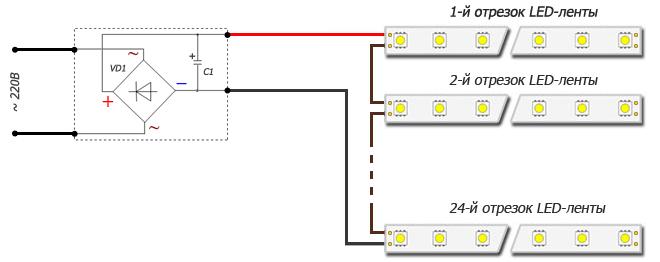 схема подключения LED-ленты напрямую к 220v