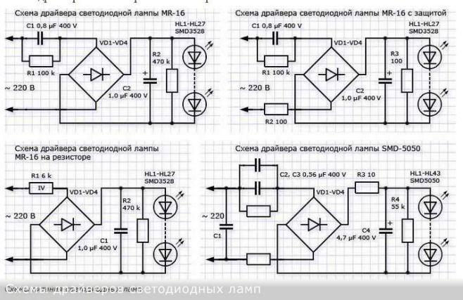 Схема драйвера прожектора 1