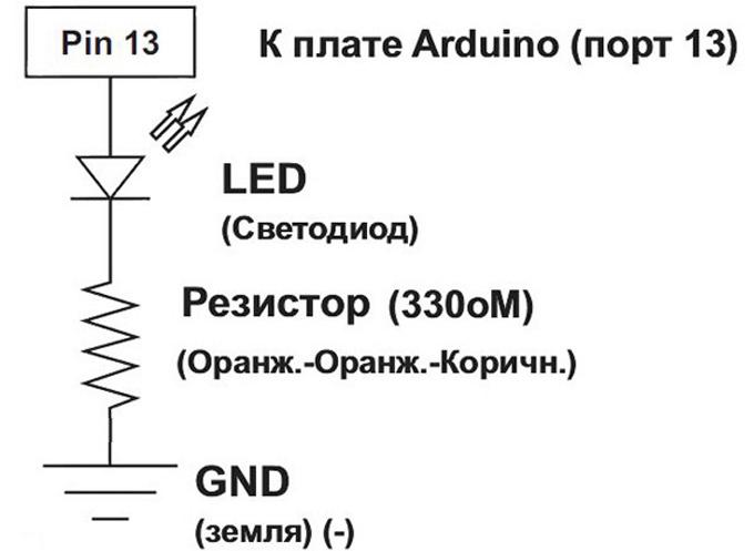 схема ардуино